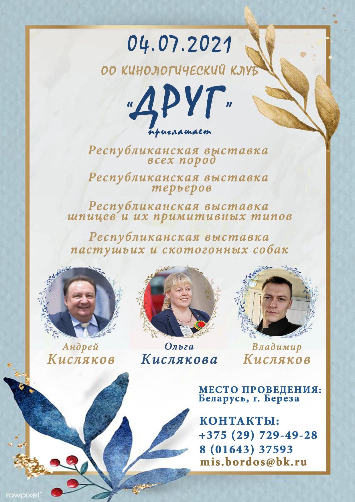"""ОО Кинологический клуб """"Друг"""""""