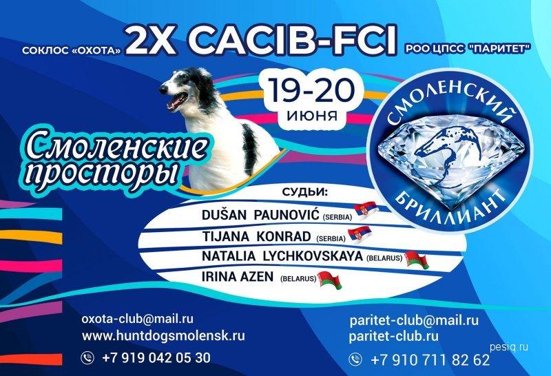 Международная выставка собак Смоленск